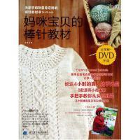 妈咪宝贝的棒针教材(附光盘) 张翠 正版书籍 生活时尚