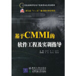 基于CMMI的软件工程及实训指导 张万军 北京交通大学出版社 9787512106901 新华书店 正版保障