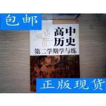 [二手旧书9成新]高中历史:第二学期学与练 /周义保 编 文汇出版