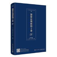摄影后期修图十讲(全彩) 卡塔摄影学院 电子工业出版社 9787121324284 新华书店 品质保障
