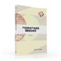 产业结构与产业政策调整理论研究