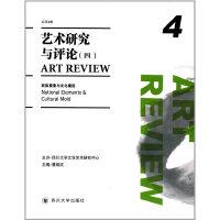 艺术研究与评论(四)