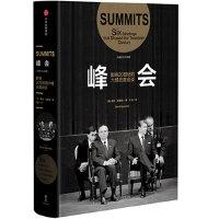 新思文库・峰会:影响20世纪的六场元首会谈(大国外交三部曲)