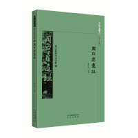 京华通览 周口店遗址