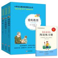 人教版快乐读书吧指定阅读 六年级上册(全3册)小英雄雨来 爱的教育 童年 六年级必读书目