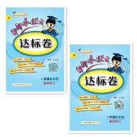 2019年黄冈小状元达标卷 一年级数学上册+下册 人教版(套装共2本)