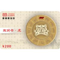 当当生肖卡-虎200元【收藏卡】
