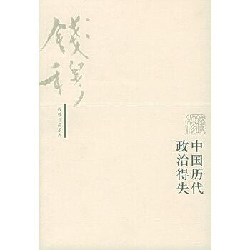 中国历代政治得失——钱穆作品系列