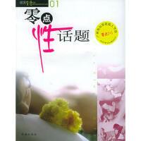 【二手书8成新】零点性话题 潘健生 珠海出版社