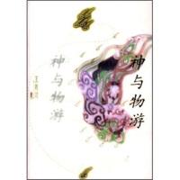 【二手书8成新】神与物游 王朝闻 中国青年出版社