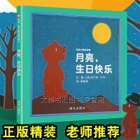 月亮生日快乐绘本一年级 月亮,生日快乐明天出版社法兰克 艾许著小学生课外阅读书籍儿童读物6-7-8-10岁信宜绘本图画