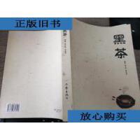 [二手旧书9成新]黑茶 /邹大民 李秋莲 作家出版社