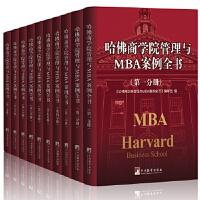 哈佛商学院管理全书/哈佛商学院mba管理全书/哈佛思维训练/哈佛MBA案例/哈佛人力资源管理,《哈佛商学院管理与MBA