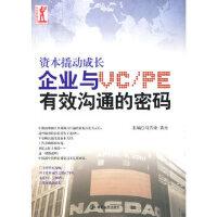 资本撬动成长企业与VC/PE有效沟通的密码 马方业,袁元 南京大学出版社 9787305058189