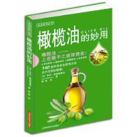橄榄油的妙用,(法)朱莉.费雷德里克,上海科学技*出版社,