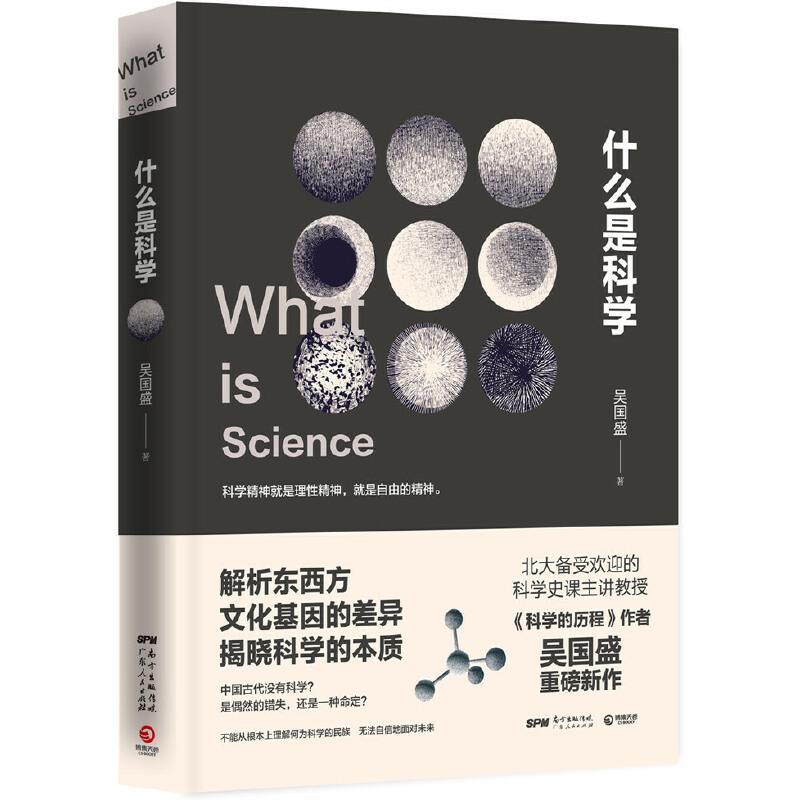 """什么是科学(荣获""""大众喜欢的50种图书"""") 《科学的历程》作者、北大热门科学史主讲教授吴国盛蓄积20年后再推重磅新作!权威梳理科学书,揭晓科学本质,一本独特、有趣、有情怀的科普读物。"""