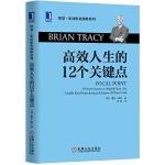 高效人生的12个关键点(精装) (美)博恩崔西(Brian Tracy),史雷 机械工业出版社