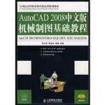 AutoCAD 2008中文版机械制图基础教程,李兆宏,隋凌燕,姜勇,人民邮电出版社,9787115184979