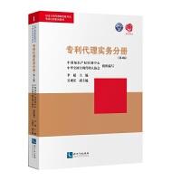 专利代理实务分册(第4版)