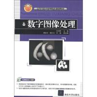 【正版二手书9成新左右】:数字图像处理 王润辉 清华大学出版社