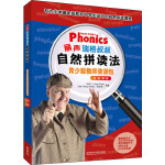 丽声瑞格叔叔自然拼读法青少版教师资源包(第1册、第2册)教师指导书 外语教学与研究出版社