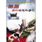 酷猫宠猫喂养与调教 吴强,王林 四川科学技术出版社 9787536446496