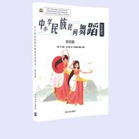 中小学民族民间舞蹈特色教材・高级篇