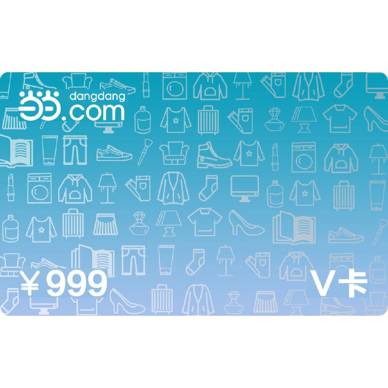 当当V卡固定面值999元(电子卡无实体) 请勿参与任何形式网络刷单,请勿将礼品卡激活密码告知他人,谨防上当受骗!