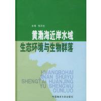 黄渤海近岸水域生态环境与生物群落