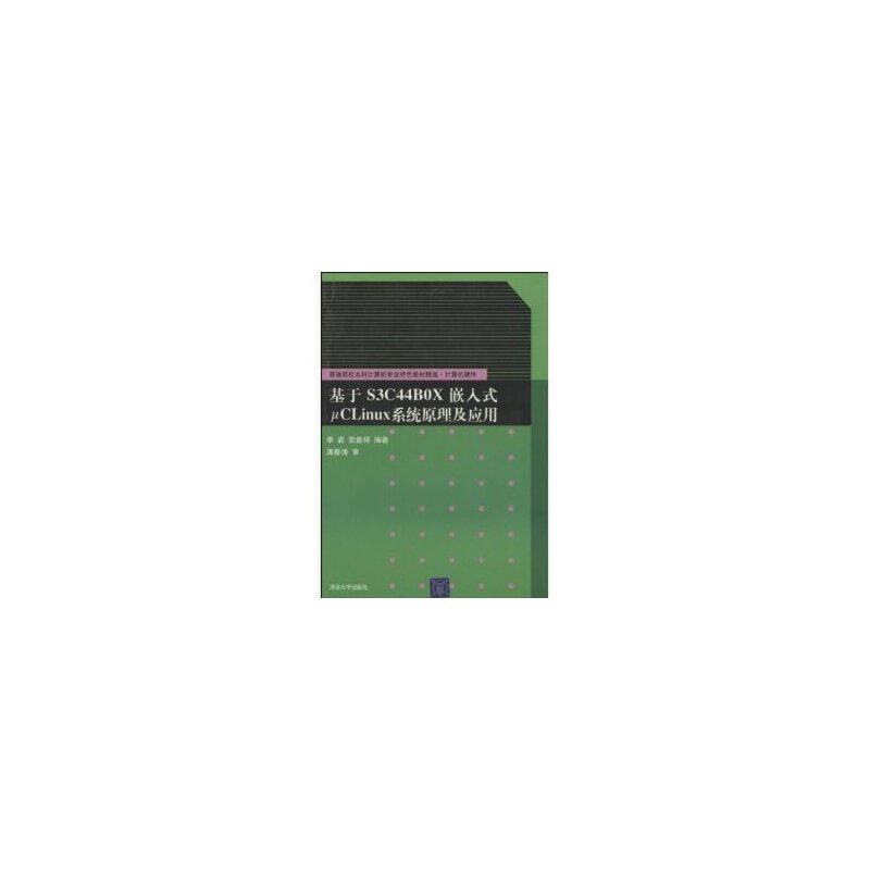 基于S3C44BOX嵌入式µC Linux系统原理及应用