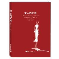 【二手书8成新】女人的艺术 (法)魏纳,曾淼 华艺出版社
