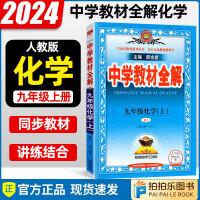 中学教材全解九年级上册化学教材解读人教版 2022年新版薛金星