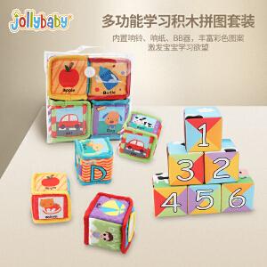 【2件8折 3件75折】jollybaby宝宝字母数字积木拼图玩具布1-3岁婴儿童男女孩益智早教