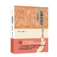全新正版 政治文化丛书 信仰的底色――红色基因解码 简奕、杨新 人民出版社 9787010184807