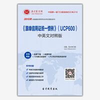 [电子书]2018年《跟单信用证统一惯例》(UCP600)中英文对照版