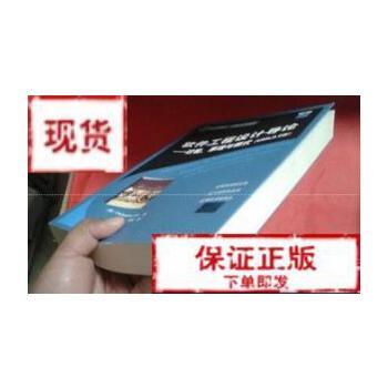 【旧书二手书9成新】软件工程设计导论:过程 原理与模式(UML 2 0版) (美)Christo9787302159506