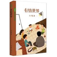 有情世界,丰子恺,作家出版社,9787506387583