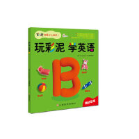 玩彩泥 学英语B (韩)Booka Booka少儿英语研究所 江西高校出版社 9787549301393