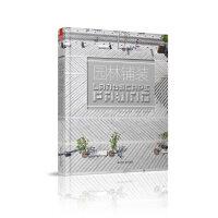 造园艺术设计丛书――园林铺装