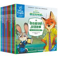 你也能讲的双语故事:迪士尼经典电影典藏版合辑(附赠迪士尼官方中英双语音频套装全15册)