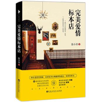 完美爱情标本店(pdf+txt+epub+azw3+mobi电子书在线阅读下载)