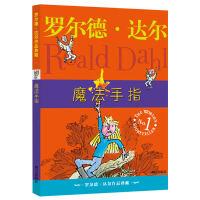 魔法手指 罗尔德・达尔作品典藏 儿童文学经典书籍国际大奖小说儿童读物6-12岁适合三四五六年级小学生课外阅读必读经典推