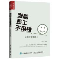 激励员工不用钱 高效实用版 团队管理书籍 企业员工培训教程人力资源管理书籍 企业管理绩效考核激励方法书