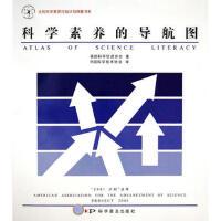 科学素养的导航图 美国科学促进协会,中国科学技术协会 科学普及出版社 9787110067192