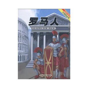 罗马人(法国引进版大世界丛书)