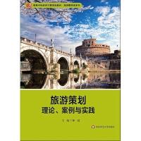 旅游策划:理论、案例与实践
