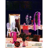 瑞丽家居设计(2005年2月1日总第49期)(随刊奉送装修刊中刊)