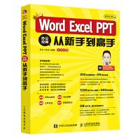 秋叶Office Word Excel PPT 办公应用从新手到高手 办公应用软件自学书 电脑办公手册电脑文档处理表格