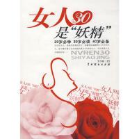 【二手书8成新】女人30是妖精 李少聪 中国戏剧出版社