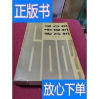 [二手旧书9成新]录音机,电视机,收音机600问 /胡正荣 新时代出?